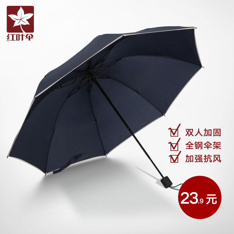 Redleaf leaves lightweight double umbrella creative umbrella folding umbrella korean students ms. qin through the three folding umbrella men