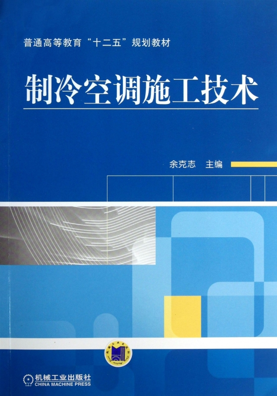 Refrigeration and air conditioning construction technology (general higher education eleventh five year plan textbook twelve)