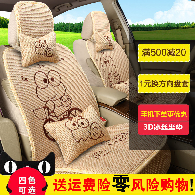 Regal lacrosse hideo gtxt ang kela ang kewei excelle weilang cartoon ice silk car seat cushion summer