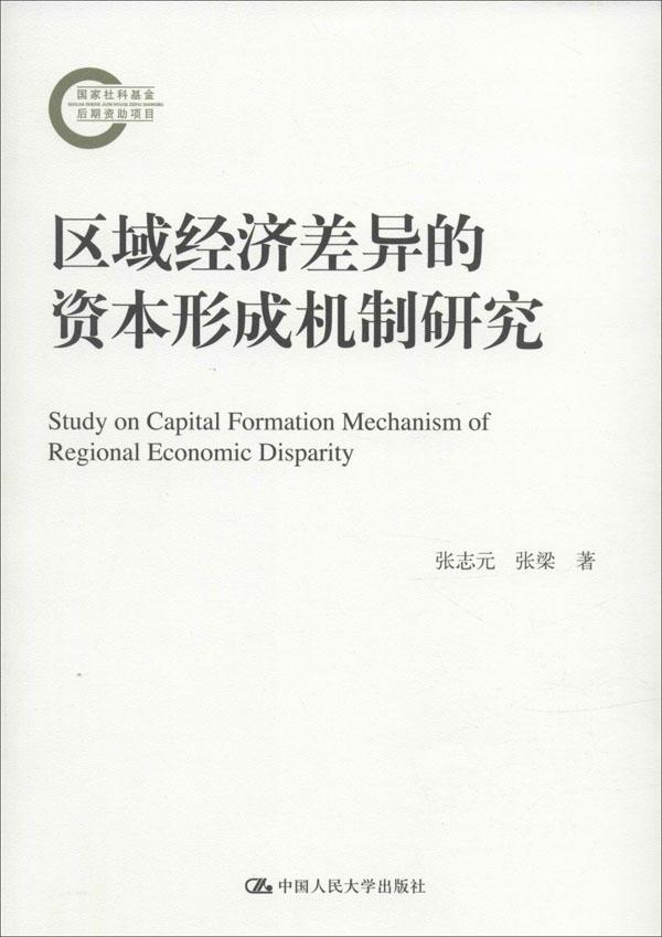 Regional economic disparities of capital formation mechanism research genuine selling books