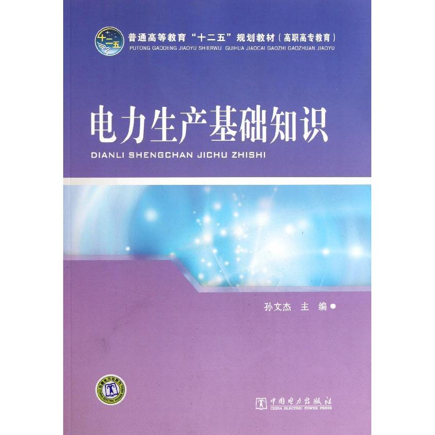 "Regular higher education ""twelve v"" planning materials (vocational education) electrical production base"