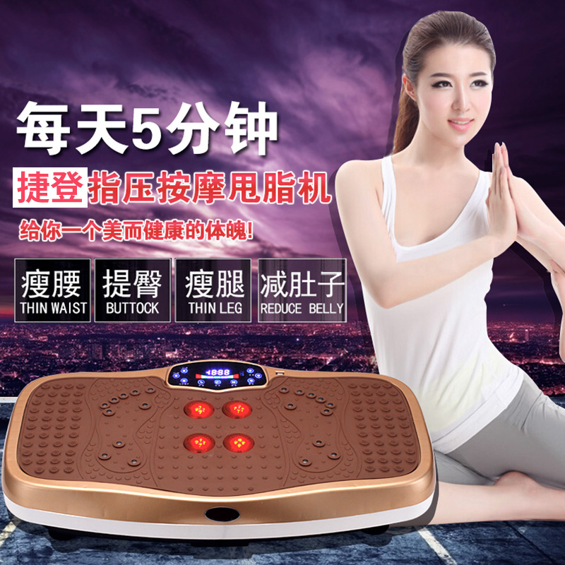 Rejection of fat body sculpting machine shiver machine lazy music color magnetic acupressure massage health body