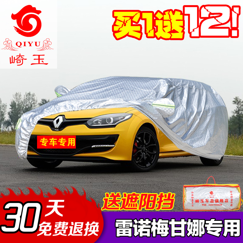 Renault megane dedicated sewing car hood thickening rain and sun heat and dust cattle tianjin cloth sun shade