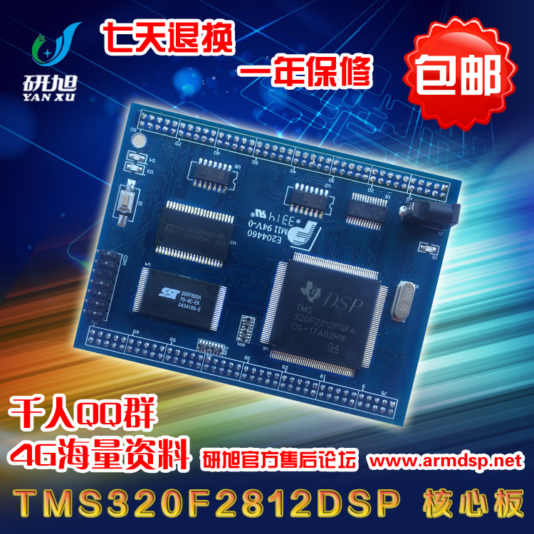 Air Conditioning Appliance Parts Core Board Of Development Board Of Dsp System Board Based On Tms320f28335 Home Appliance Parts