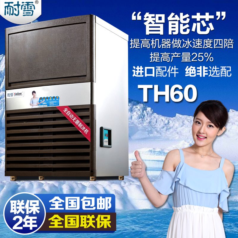 Resistance to snow ice machine commercial TH-60 axenic ice machine ice machine ice machine ice tea shop ice machine ice machine