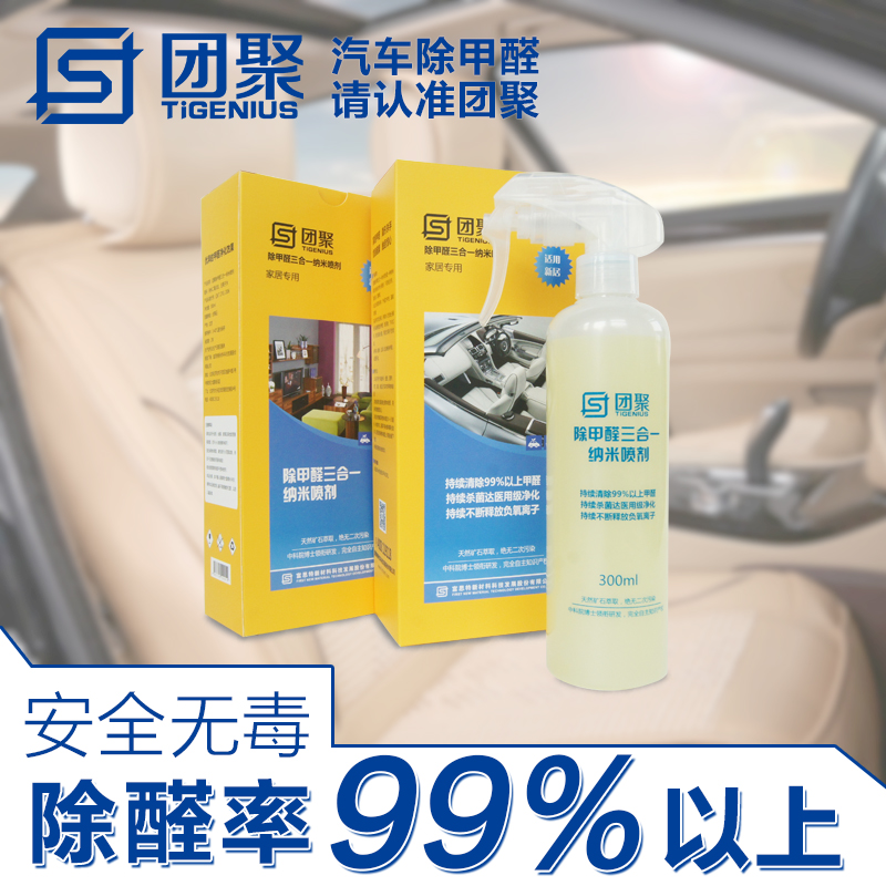 Reunification of formaldehyde scavenger strong type photocatalyst new home decoration removal of indoor air net nodularizer deodorant