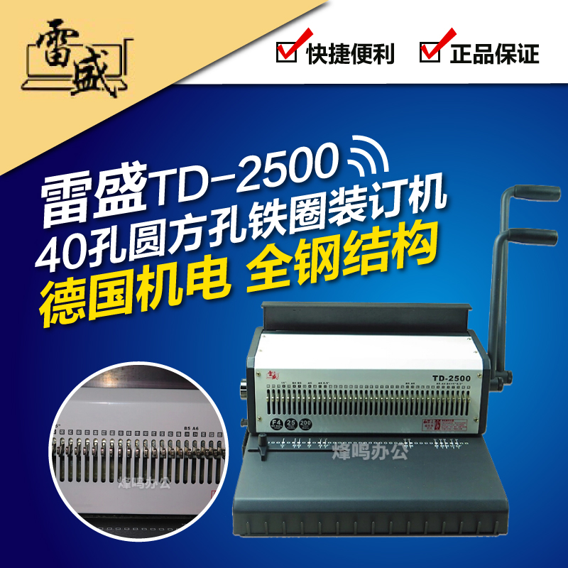 Rexam TD2500 round square hole wire binding machine 40 holes muvees pvc food spectrum desk calendar binding machine drilling machine drilling machine