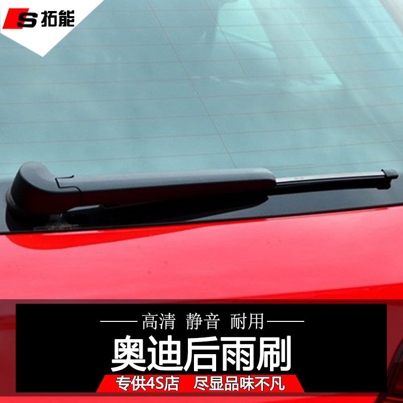 Rich from the windshield wipers dedicated audi a1 a3 a4 q3 q5 q7 rear wiper blade wiper blade rear wiper