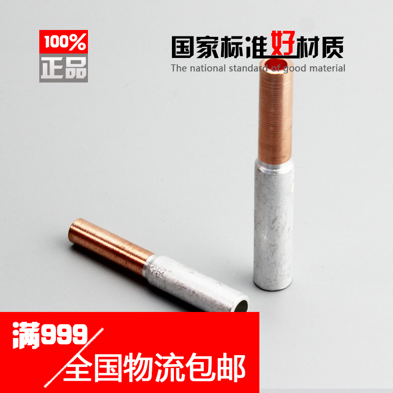 Right to take over the copper and aluminum connecting pipe copper and aluminum copper and aluminum copper and aluminum cable directly connecting tube GTL-95  square outlets