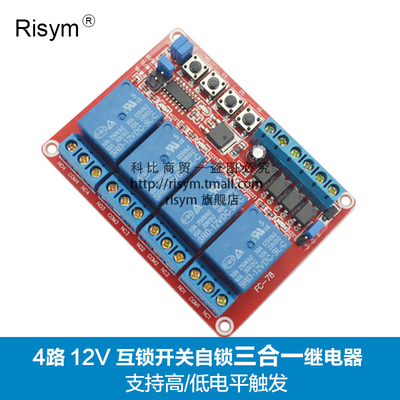 Risym 4 road interlock triple switch latching relay module v relay high and low Trigger