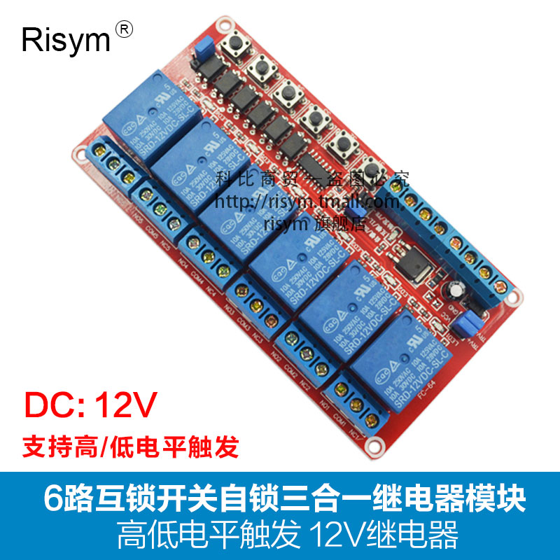 Risym 6 road triple locking interlock switch high and low trigger relay module relay v Is