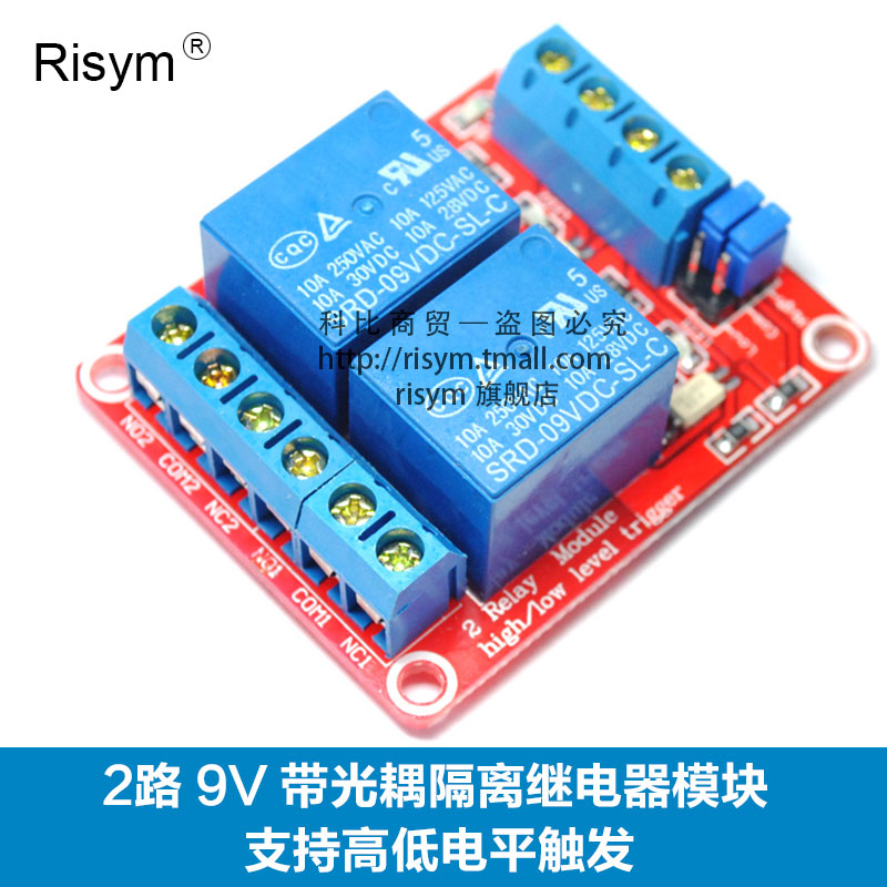 Risym line 2 v relay module relay expansion board microcontroller development board supports high and low trigger