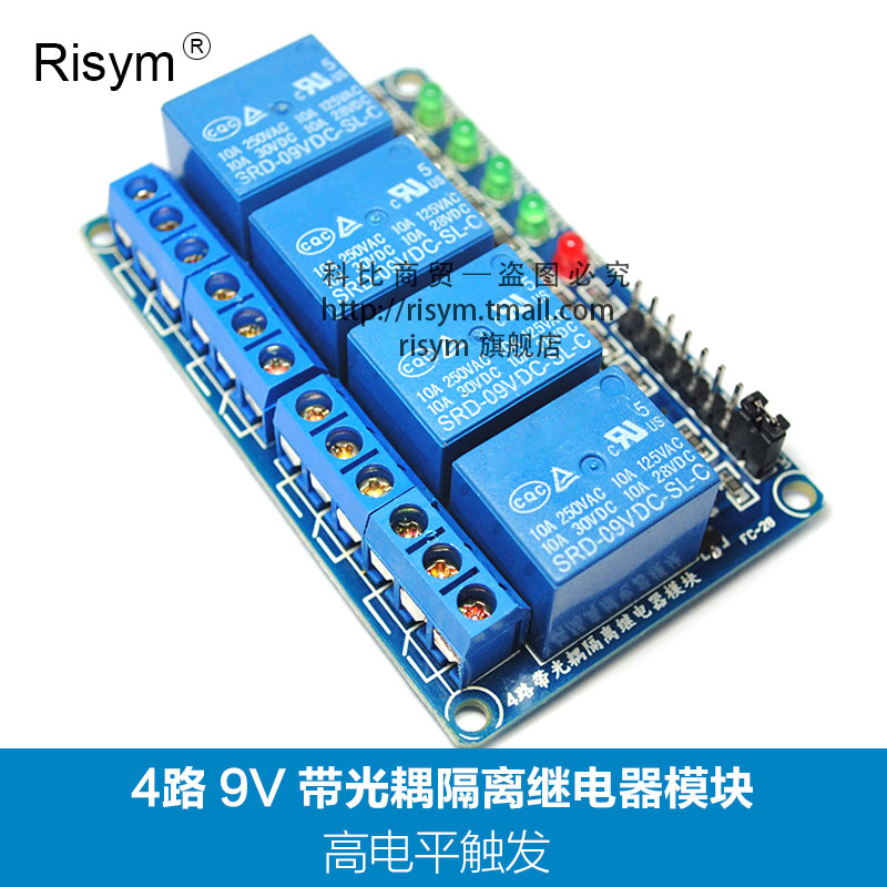 Risym line 4 v relay module with opto isolated relay expansion board high level singlechip Trigger