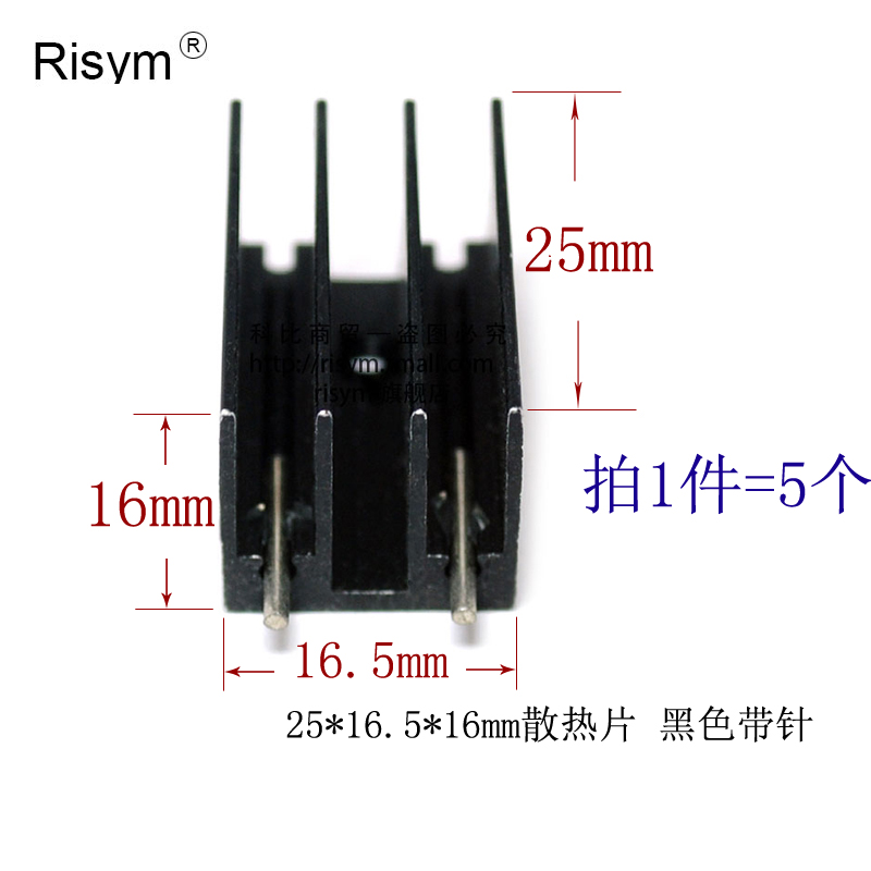 Risym small aluminum fins to220 chip cooling block 25*16.5 * 16mm black with pin 5