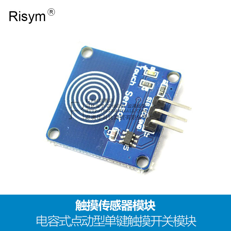 Risym touch switch touch sensor module jog type touch capacitive touch switch module