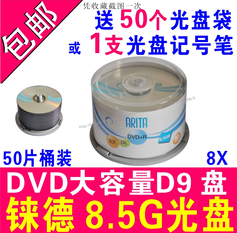 Ritek arita 8.5G 8.5G 8.5G dl blank discs dvd + cd rd9 cd recordable disc 50 piece