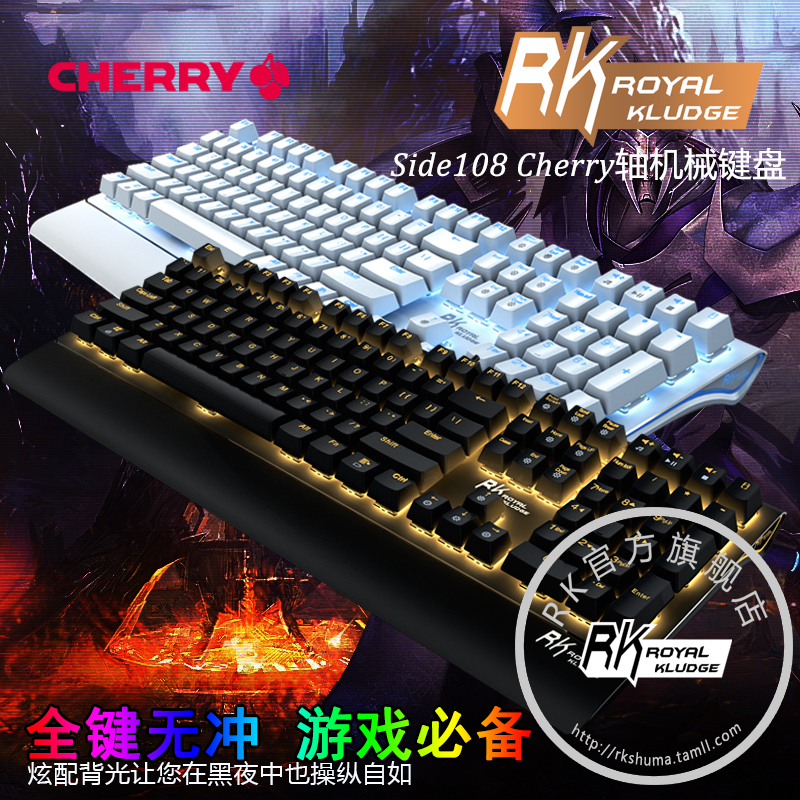Rk Side108 office game lol mechanical keyboard cherry cherry black shaft axis red green axis axis axis tea