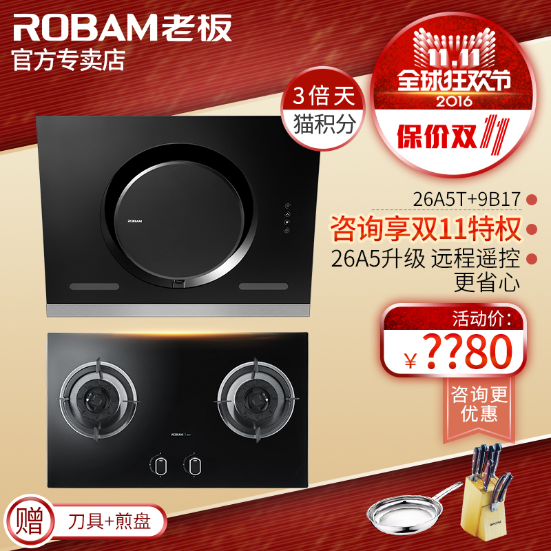 Robam/boss 26A5T + 9b17 smart side suction hood gas stove smoke stoves package