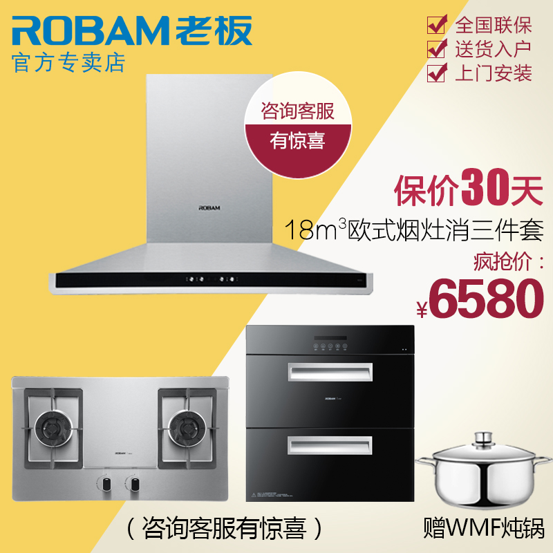 Robam/boss 62x2 + 717 + 58g3 continental suction hoods smoke stoves eliminate parure Meals free shipping
