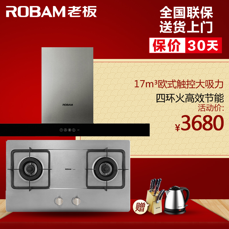 Robam/boss 8307 + 33g1 european top suction hoods gas stove stove smoke suit combo wash to avoid demolition