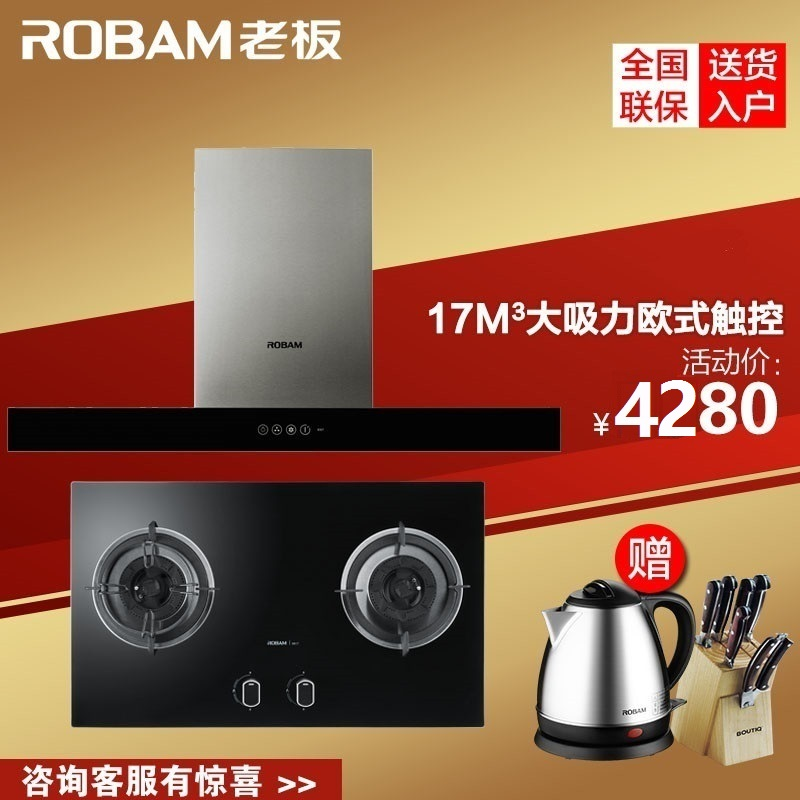 Robam/boss 8307 + 9b17 euclidian fire speed 3d top suction hoods gas stove smoke stoves package