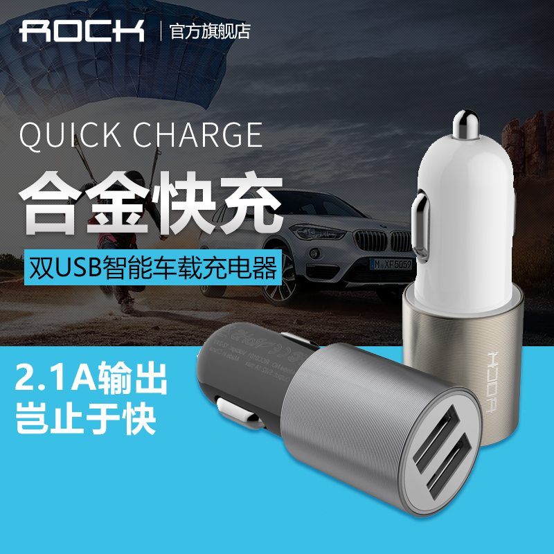 Rock car charger car charge with a drag two multifunction dual usb car charger cigarette lighter plug universal mobile phone Type