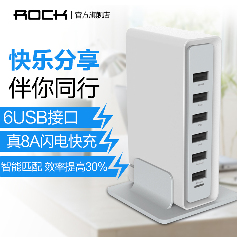 Rock intelligent desktop u station more 6usb mouth fast 5v8a universal mobile phone charger multifunctional travel plug