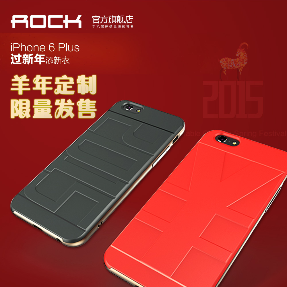Rock iphone6 plus apple phone shell mobile phone shell iphone6plus phone shell mobile phone shell shell protective shell plus new year