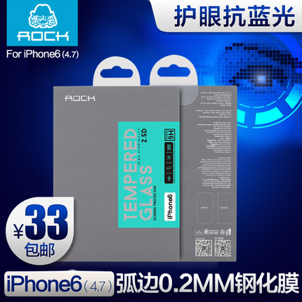 Rock iphone6 tempered steel membrane film toughened glass film film apple 6 s mobile phone film full coverage of the anti blue 4.7