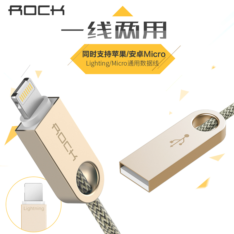 Rock single sided apple andrews combo cable data cable 6/6 s plus charging cable a prop two 5s fast