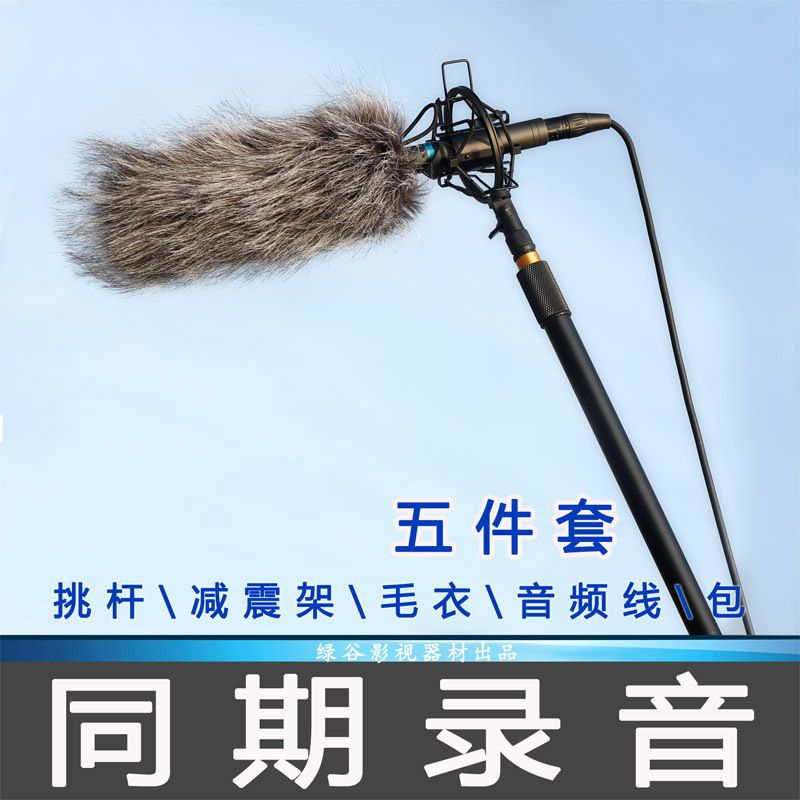 Rode microphone pick rod 5 sets of radio/boom/wool jacket/shock mount/line/in the same period to close the tone suits