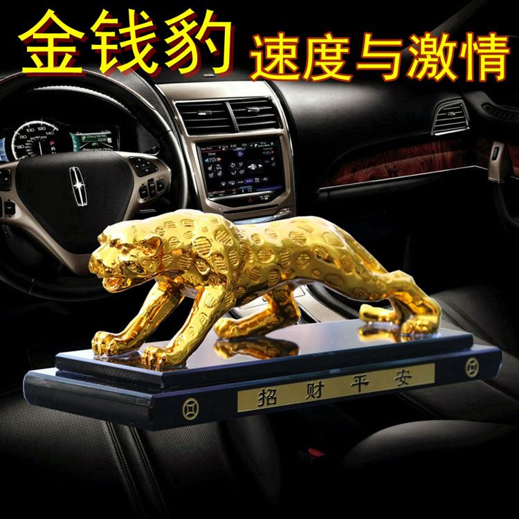 Roewe 350 roewe 350 roewe 360 roewe 360 car special car in large leopard car ornaments