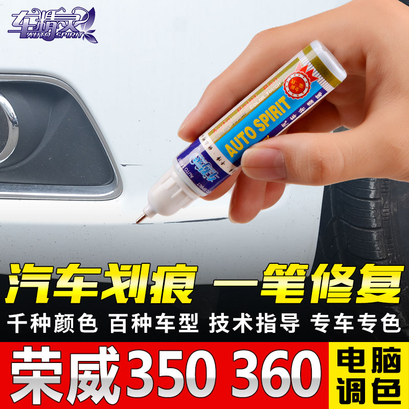 Roewe 350360 up paint pen white gold car scratch repair since the painting paint point paint pen painted