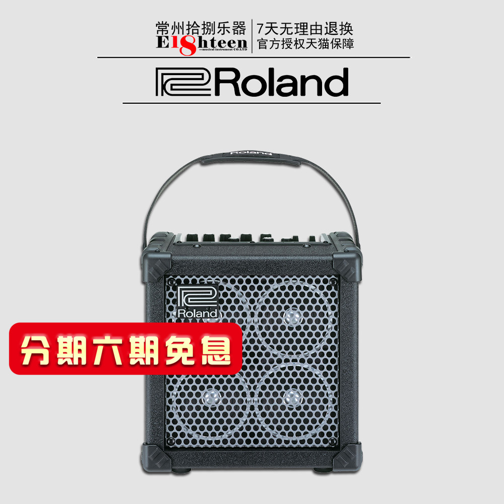 Roland roland M-CUBE-RX MCB-RX portable guitar amp electric bass speaker bass