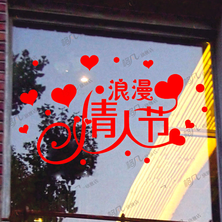Romantic valentine's day gift stickers grilles window stickers wall stickers shop glass door window stickers decorative stickers