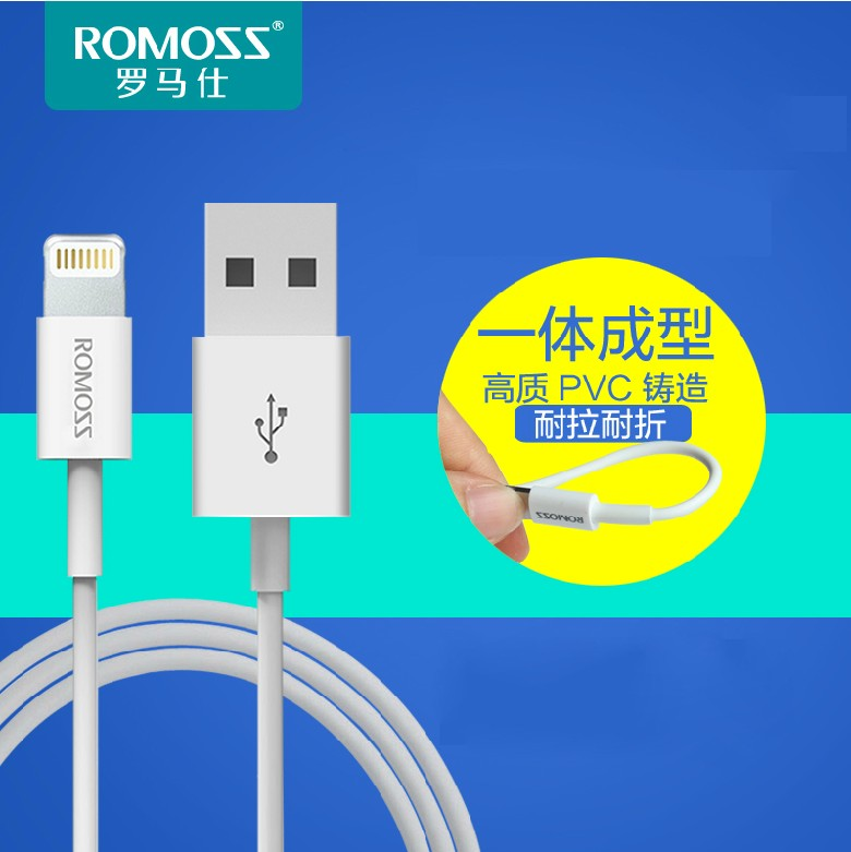 Romoss luoma shi iphone6s phone data lines plus apple 5s universal fast charger line lengthened sc-7383
