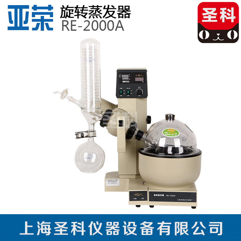 [Rong biochemical/tax package logistics] RE-2000A rotary evaporator/rotation steamed hair instrument/special Paragraph