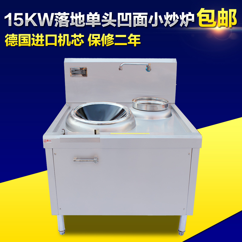 Rongchuan 15kw single head with afterbodies of small power cooker commercial induction cooker oven fried concave cooker cookers commercial