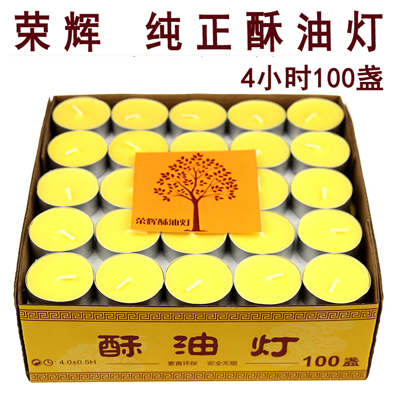 Ronghui butter lamps 4 hours 100 butter lamps smokeless candles for light fodeng shipping