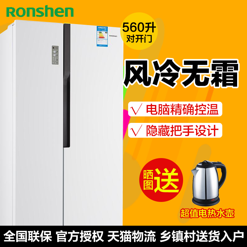 Ronshen/rongsheng BCD-560WD12HY frostless wind energy saving smart home on the refrigerator door