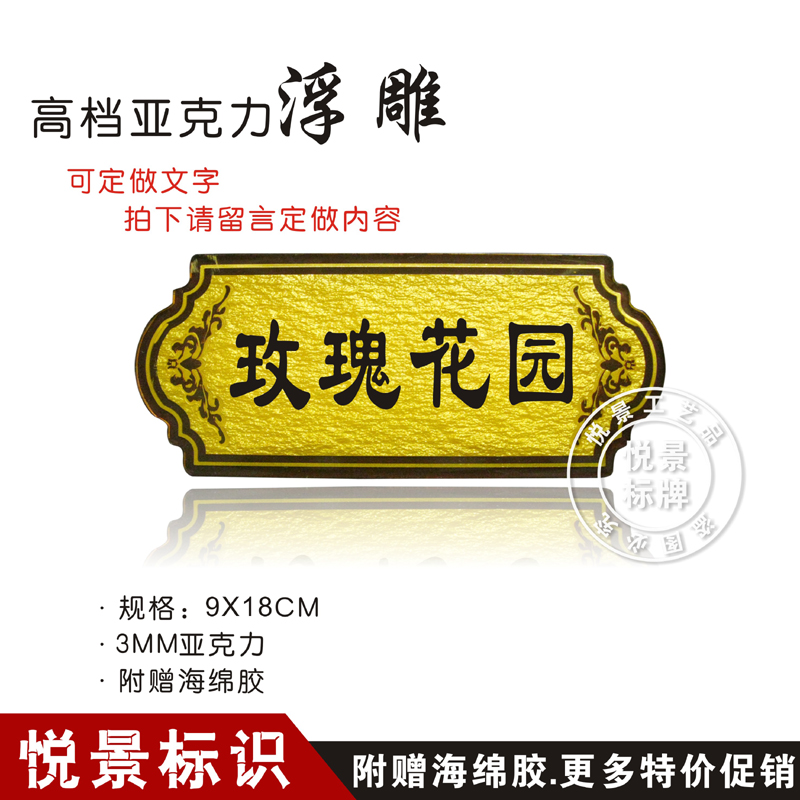 Rose garden embossed signage signs posted signs hotel restaurant door card provides customized production