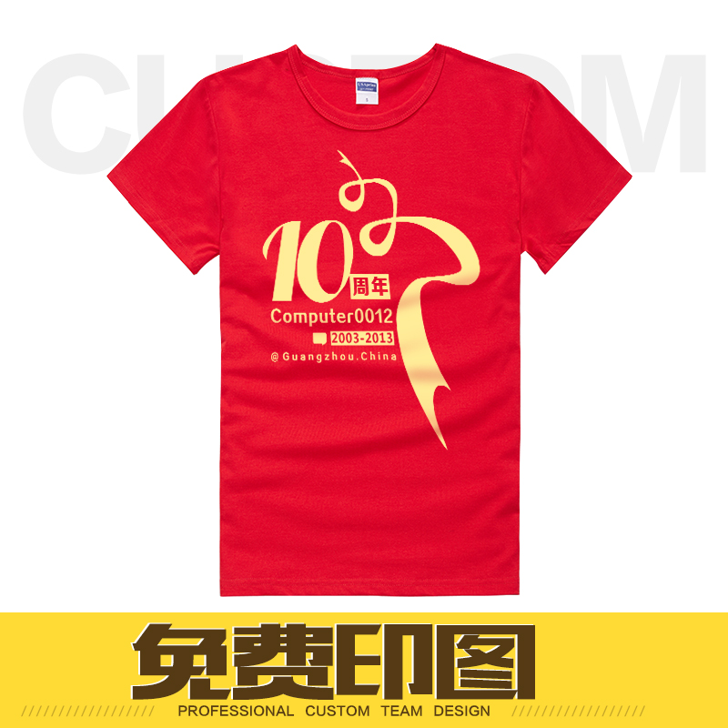 Round neck t-shirt custom class service graduation classmates gathering to commemorate the anniversary of the pink shirt diy custom logo printed map
