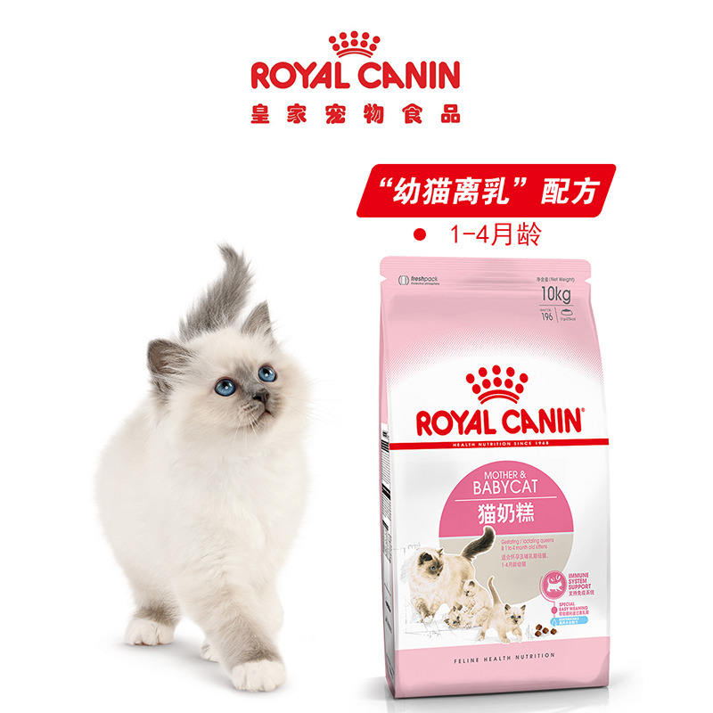 Royal canin cat food cat kitten naigao naigao (1-4 months'sd) pregnant and lactating mother cat kitten 10 kg