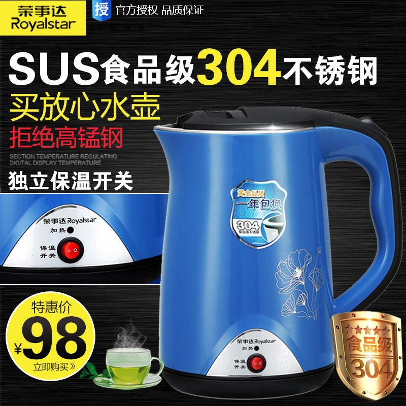 Royalstar/rongshida rsd-553 electric kettle 304 stainless steel electric kettle off automatically double insulation