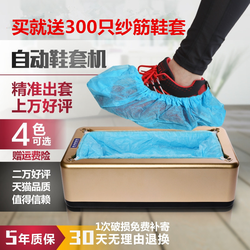 Ru xu hong home office automatic shoe cover machine shoe machine film machine new send disposable shoe shoe shoe machine for shoes