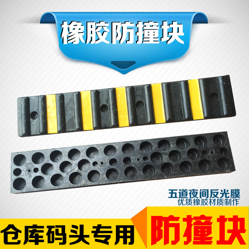 Rubber corner rubber bumper strip bumper block warehouse logistics unloading buffer zone wall surface protection thickened base