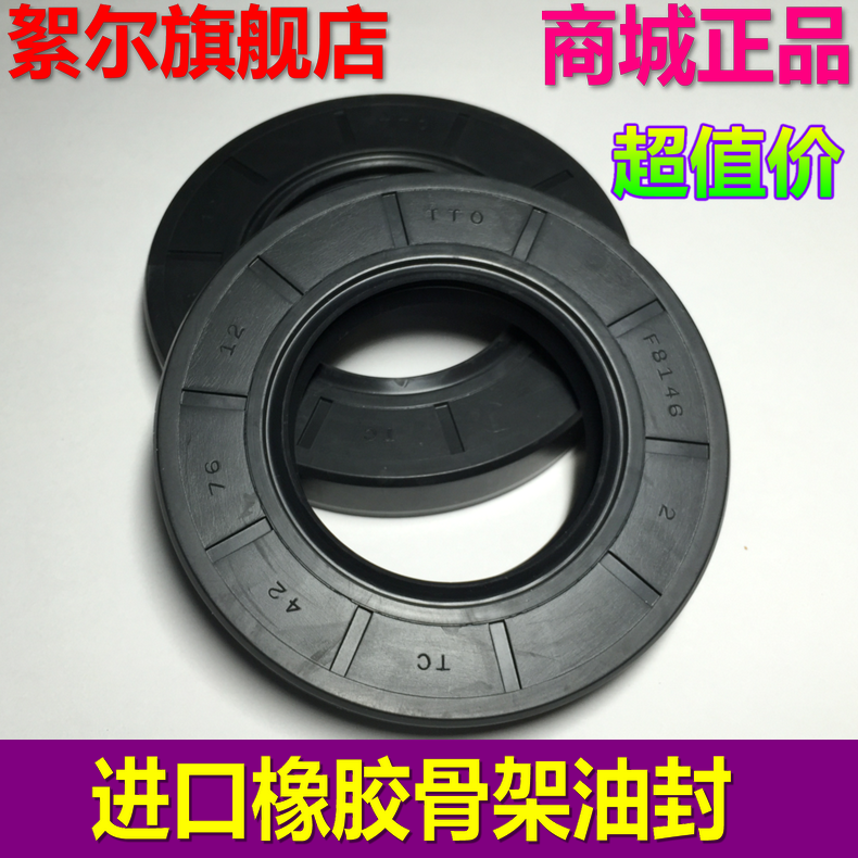 Rubber seal skeleton imported oil seal oil seal ring seal oil seal lips tc type rotary seal lid