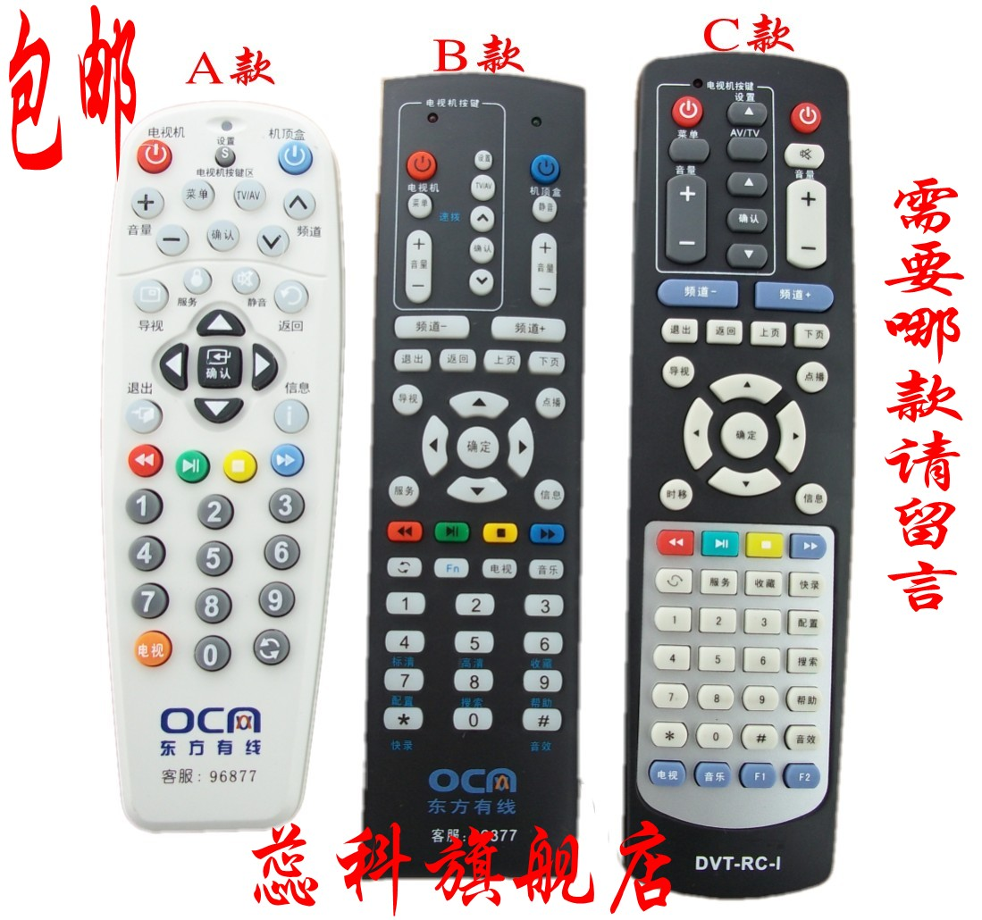 Rui branch shanghai top box remote control shanghai oriental cable set top box remote control free shipping