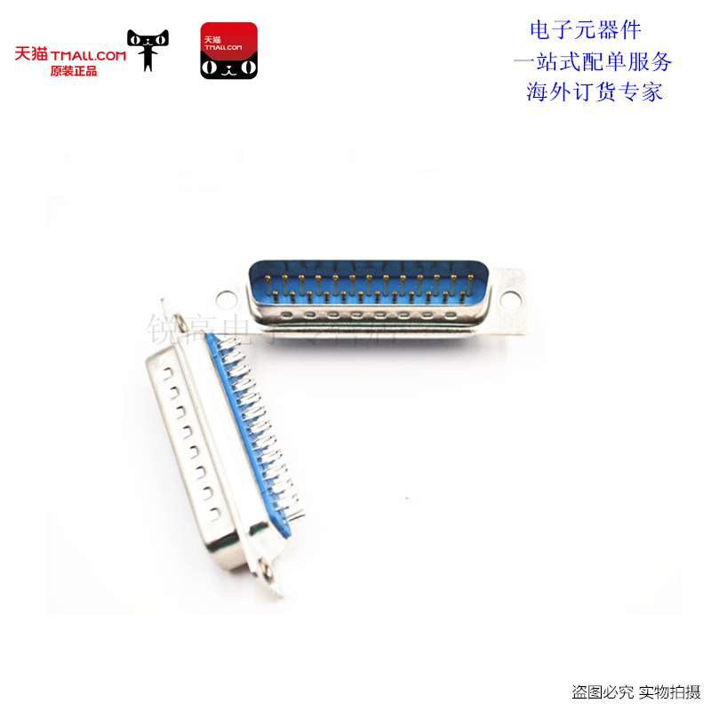 Rui high | plate dp25 male 25 two rows of 9-pin serial port pin socket pin db25 male seat