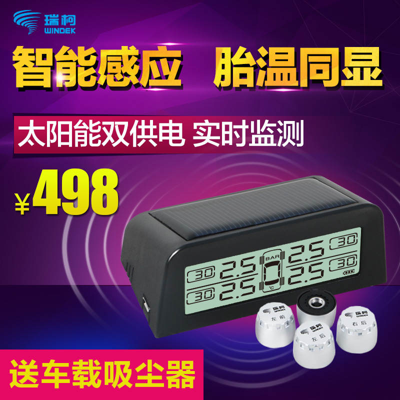 Rui ke solar wireless tire pressure monitoring external built-in tire pressure sensor tire tester system